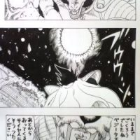 Dragon Ball Sai 0 Special