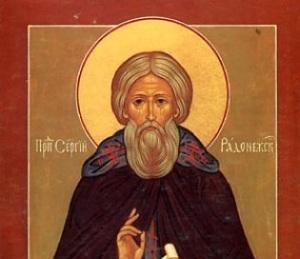 Преставление преподобного Сергия, игумена Радонежского, всея России чудотворца (1392)