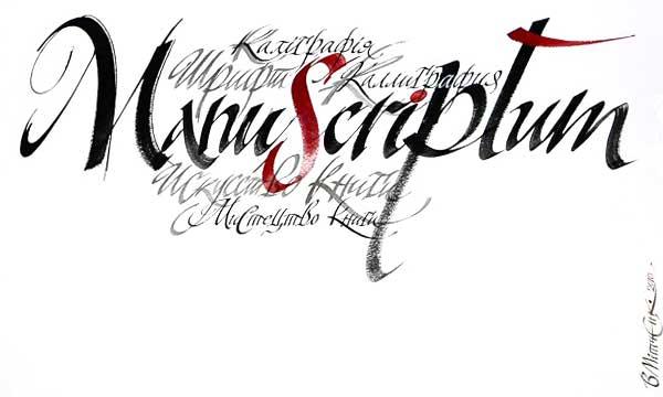 manuscriptum fest kiev
