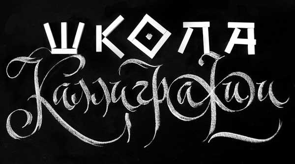 calligraphy Chekal