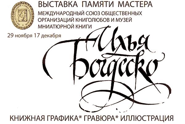 bogdesco calligraphy