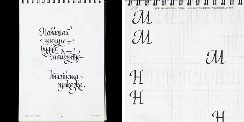 chebanyk italic calligraphy