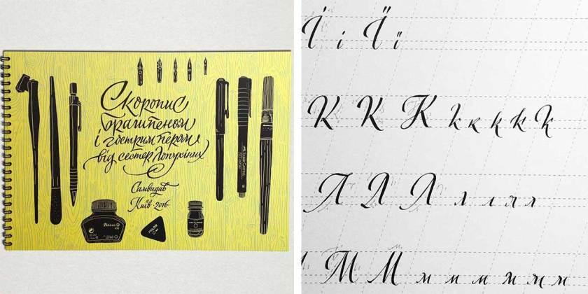 vikavita skoropys calligraphy