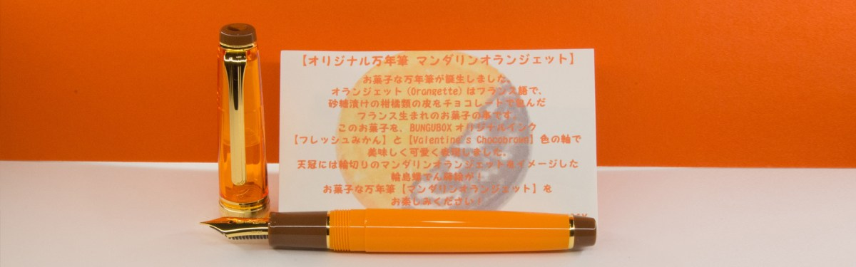 The Sailor Mandarin Orangette from Bungbox