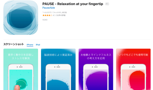 PAUSE  Relaxation at your fingertip