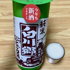 純米にごり酒 白川郷