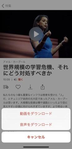 TEDトーク動画ダウンロード