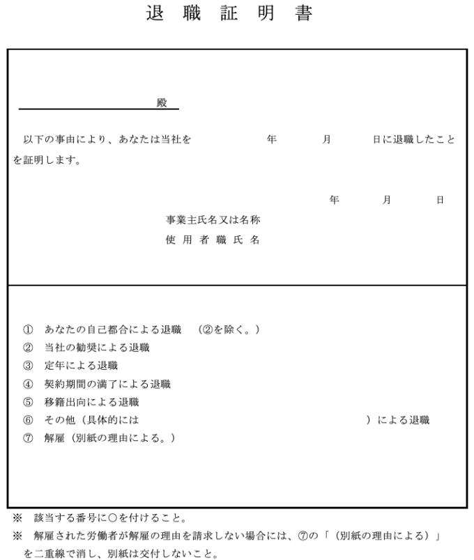 退職証明2−1