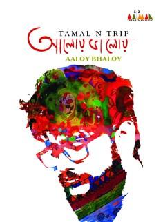 aloy bhaloy