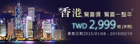長榮航空臺北香港 即日起經濟艙特價2999元 | Calling臺灣!