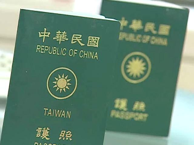 臺灣護照好強大!免簽國家再增5國 總數增至153個 | Calling臺灣!