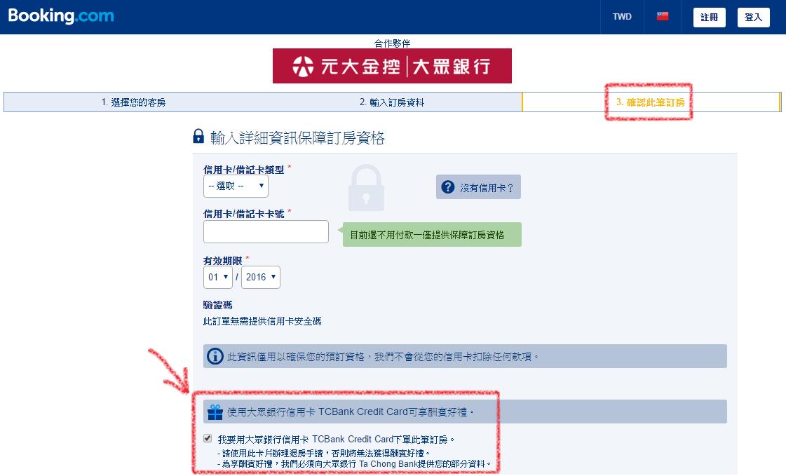 【Booking.com 優惠碼】最新Booking優惠碼/信用卡折扣碼/訂房優惠教學/Coupon - Calling訂房達人!