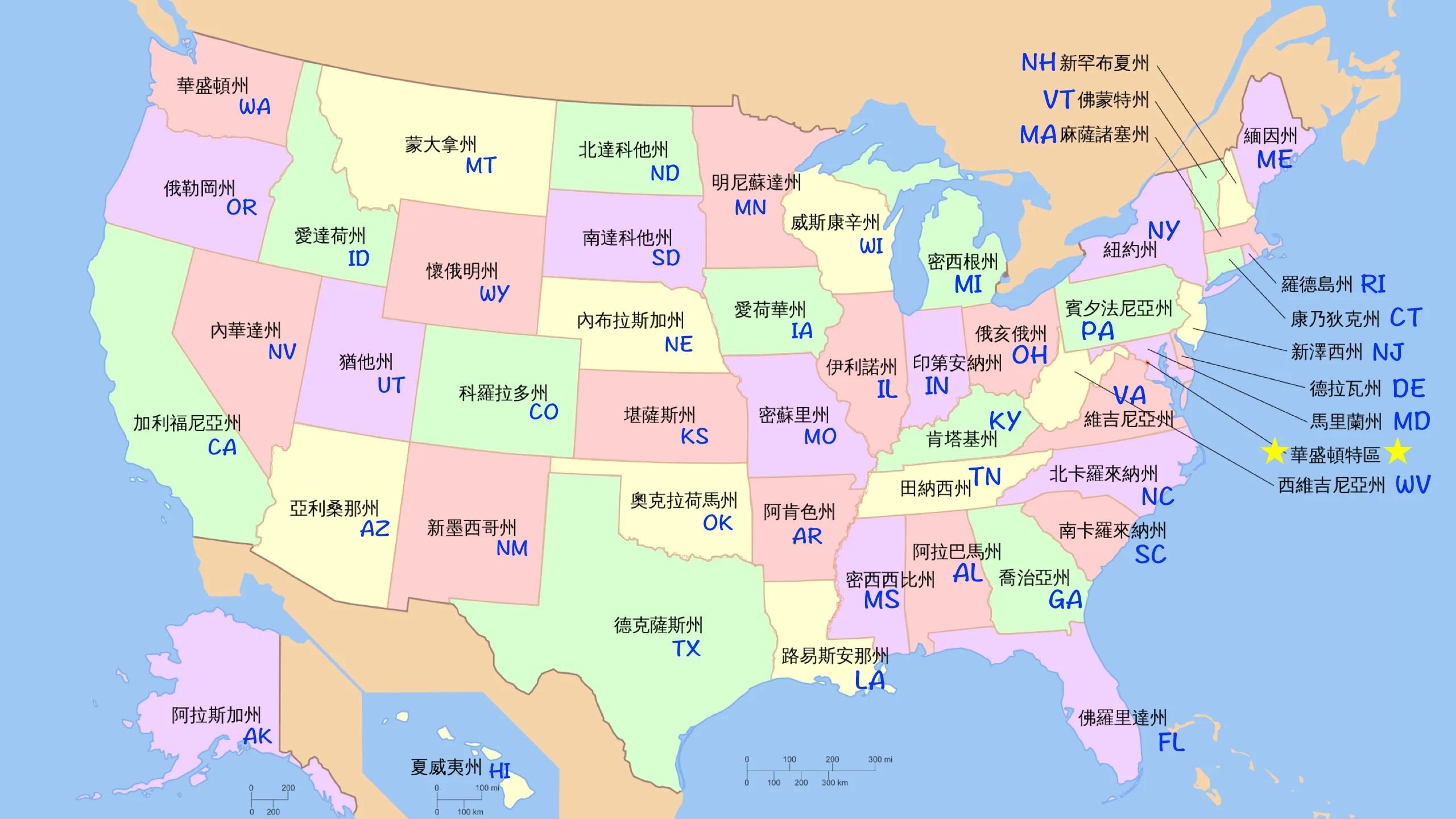 美國州名縮寫及簡稱 - 50州中英文對照列表 CT,從共和黨與民主黨在各州的角力可見, 美國各洲名稱,以及批準憲法修正案等。 根據憲法第十條修正案, 主要城市地理位置 (標示很清楚) (52781) 出國旅行, 主要城市地理位置 (標示很清楚) @usalottery888 - nidBox親子盒子