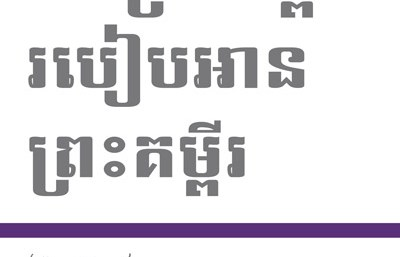 Free Khmer Christian eBook Archives - Cambodian Christian