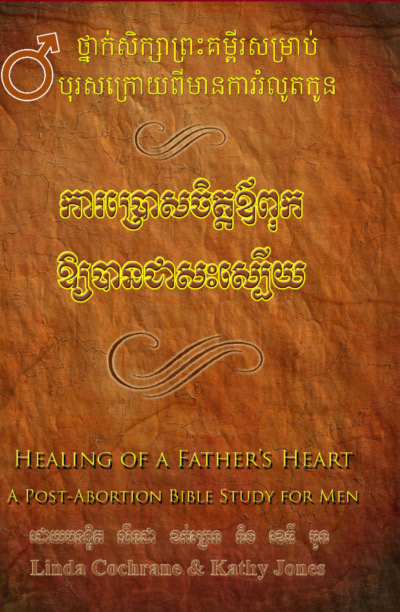 The Mantle of Prayer - Cambodian Christian Resources