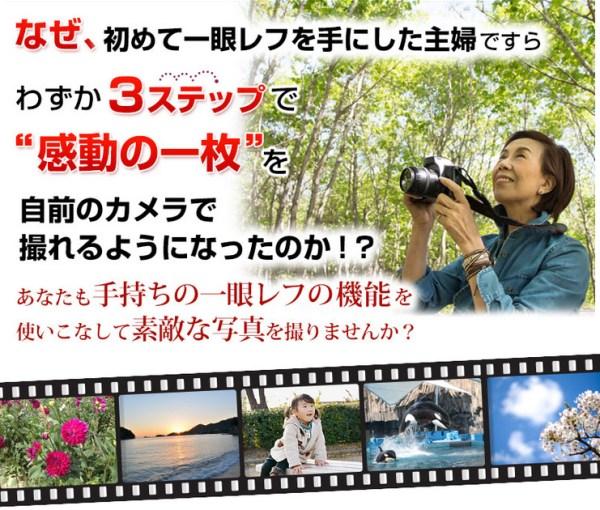 3ステップカメラ講座