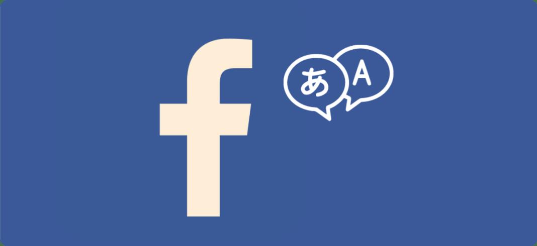 Cómo cambiar el idioma en Facebook