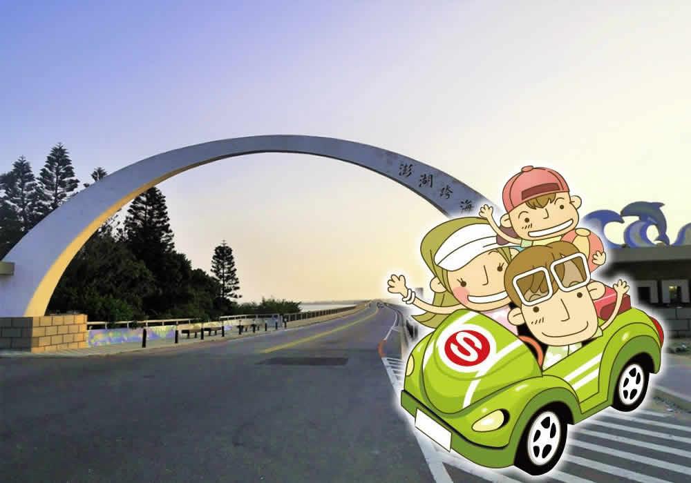 澎湖旅遊交通