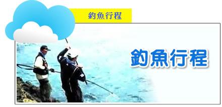 澎湖釣魚行程