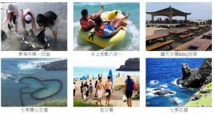 澎湖旅遊套裝行程