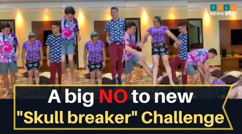 Emergenza Skullbreaker Challenge l'ultima inquietante sfida su TikTok: è allarme tra i genitori e le autorità (Video)