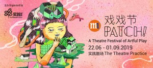 M1 Patch! A Theatre Festival of Artful Play @ The Theatre Practice
