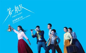 First Fleet, by Nine Years Theatre and Singapore Chinese Cultural Centre @ Singapore Chinese Cultural Centre