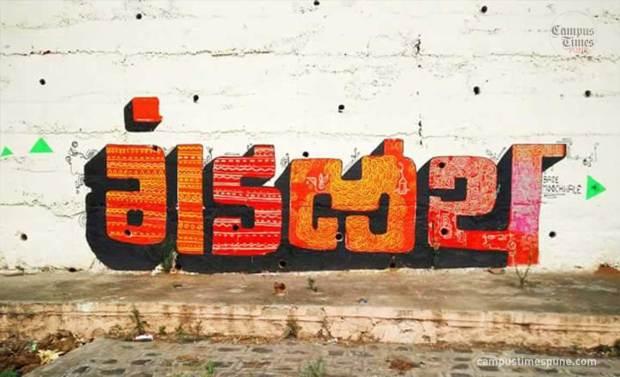 Graffiti-in-Pune-Street-Art-Puneri-Slang-Gandlay