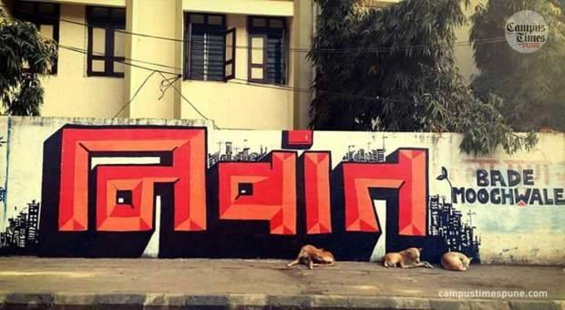 Graffiti-in-Pune-Street-Art-Puneri-Slang-Nivant