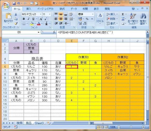 図5.作業列1-分類ごとのカウント
