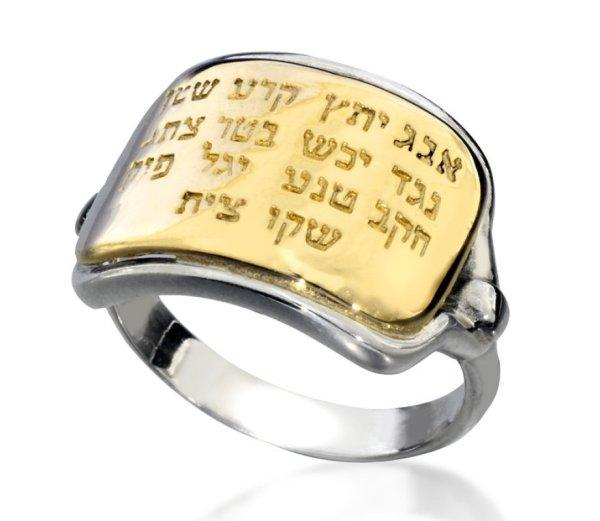 Ana Bekoach Kabbalah Ring Ha'ari