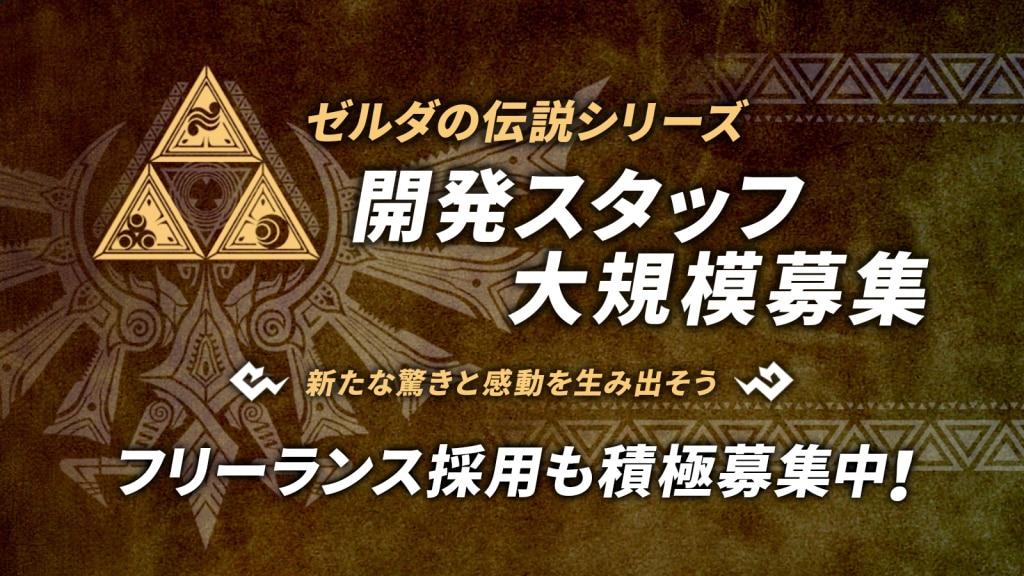 Monolith Soft sigue contratando personal para un próximo The Legend of Zelda