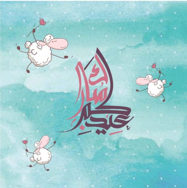 eid al adha greeting
