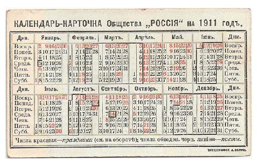 Kalendarj-kartochka_obschestva_Rossija_na_1911_god-515-px
