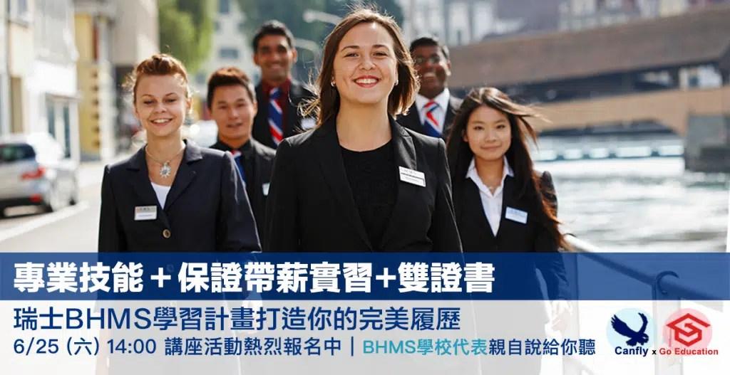 瑞士BHMS_瑞士遊學