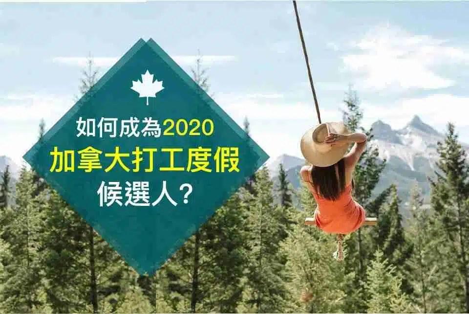 2020如何申請加拿大打工度假成為加打候選人