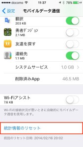 ios-save-mobile-data02