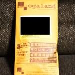 オーガランド評判・口コミ