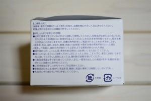 白くま化粧品プリエネージュプラセリッチゲルの使用方法と使用上の注意