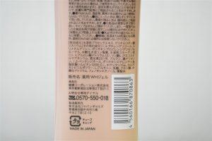 エステナードソニック_薬用ホワイトジェル_成分