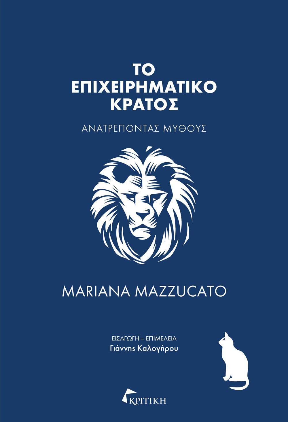Mariana Mazzucato: Η Ελλάδα να κάνει ό,τι κάνει η Γερμανία, όχι ό,τι λέει