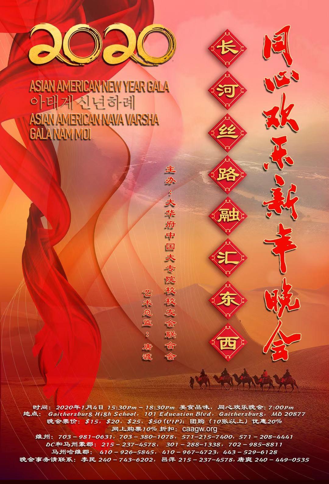 01042020同心欢乐晚会海报01.jpg