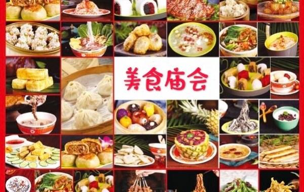 美中美食庙会01.jpg