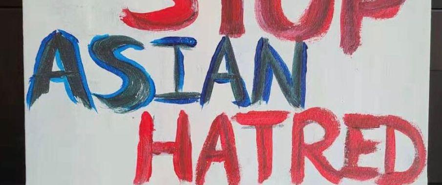 大华府侨学界社团联席会各团体共同声明 呼吁全美亚裔社团联合起来 反对种族暴力和仇恨犯罪