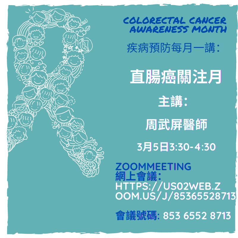 C:\Users\kate.lu.CCACC-ADHC\Desktop\Backup File\Prevention for All\2021\March Colorectal Cancer\Flyer.png