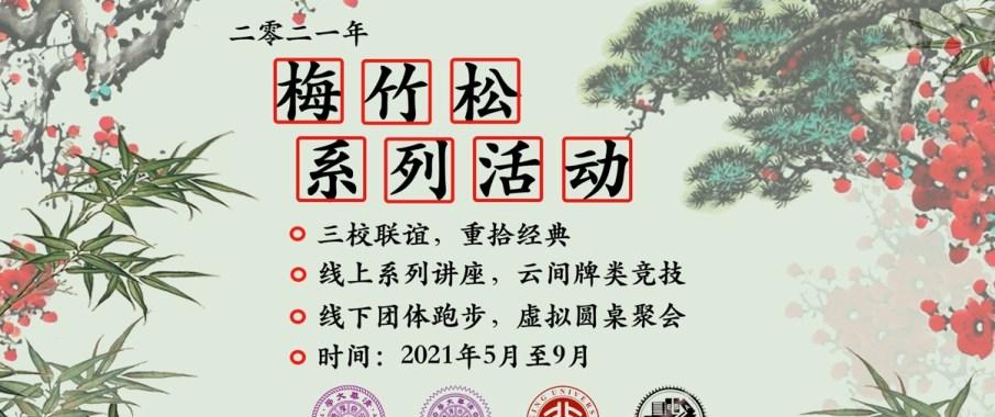 2021梅竹松首发活动:京剧的魅力云端讲座成功举办