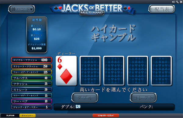 ハイカードギャンブル