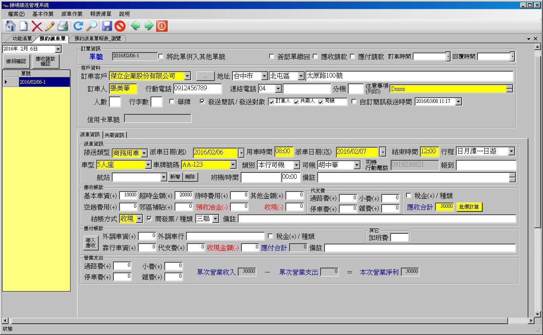 機場接送管理系統-中科軟體網-車輛管理系統 - 產品資訊-預約派車單管理