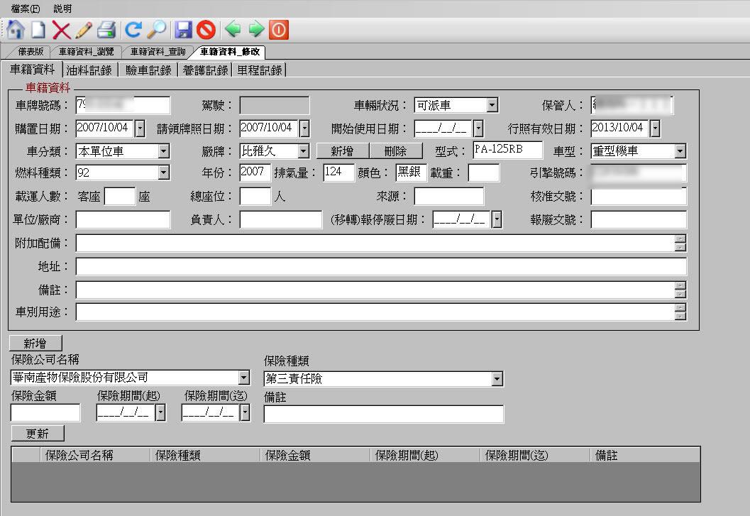 公務車管理系統-中科軟體網-車輛管理系統 - 產品資訊-車籍資料管理