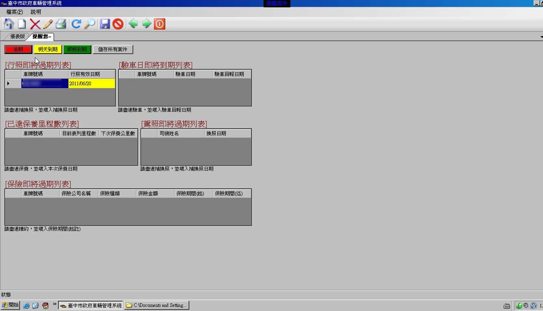 公務車管理系統-中科軟體網-車輛管理系統 - 產品資訊-提醒案件管理